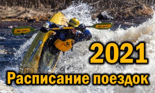 Расписание поездок, связанных с обучением каякингу, фристайлу на бурной воде, эскимосскому перевороту и навыкам гребли