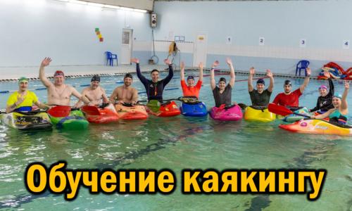 Школа каякинга в Санкт-Петербурге: обучение каякингу, гребля на каяке, эскимосский переворот, фристайл на бурной воде