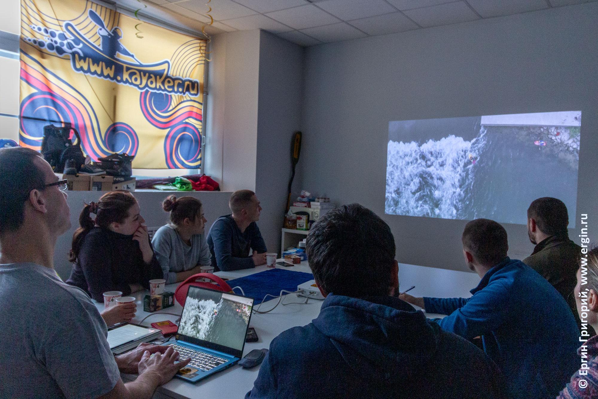 Фильм-семинар о каякинге на большом экране