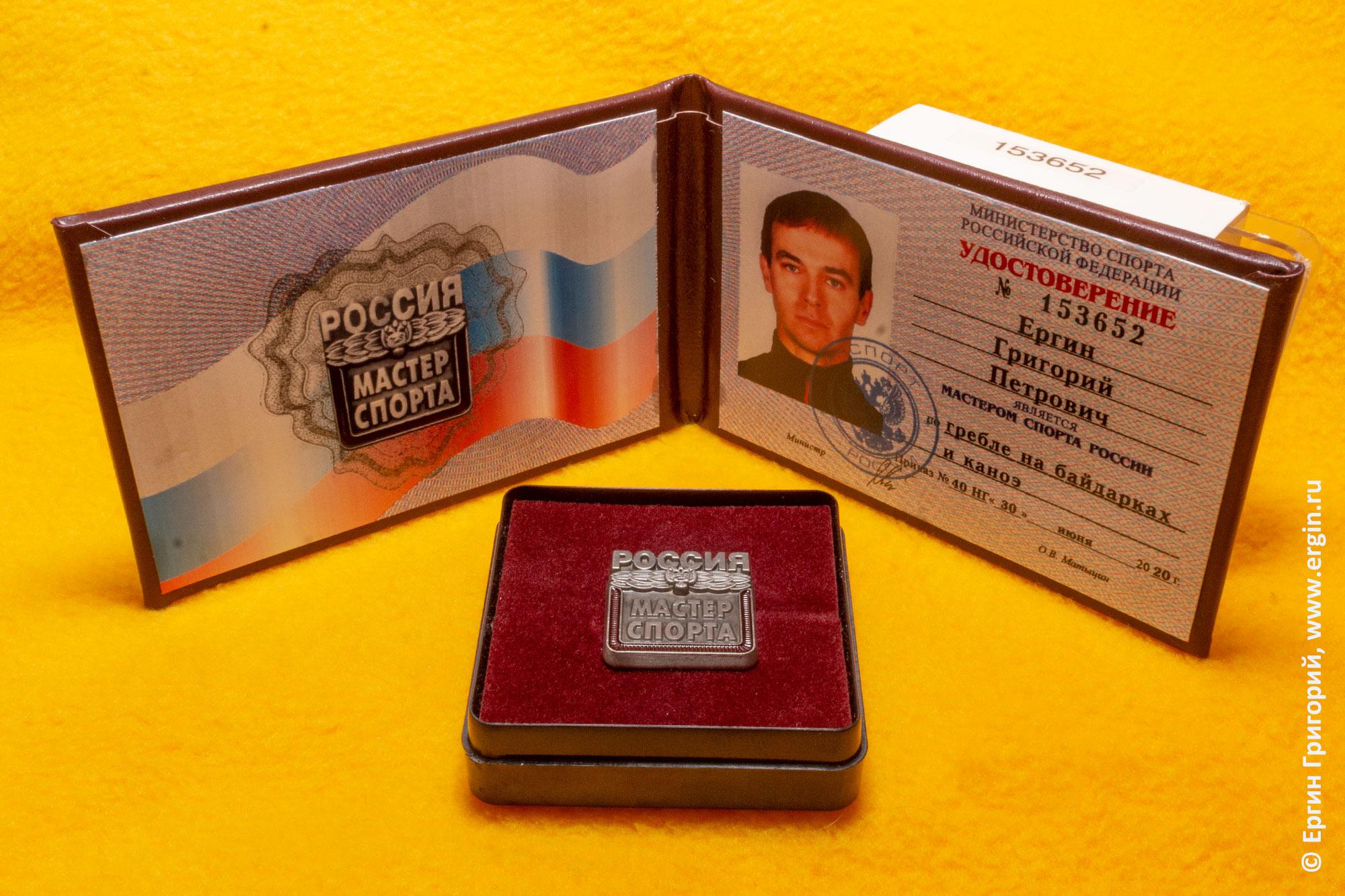 Удостоверение и значок Мастера Спорта России по Гребле на байдарках и каноэ