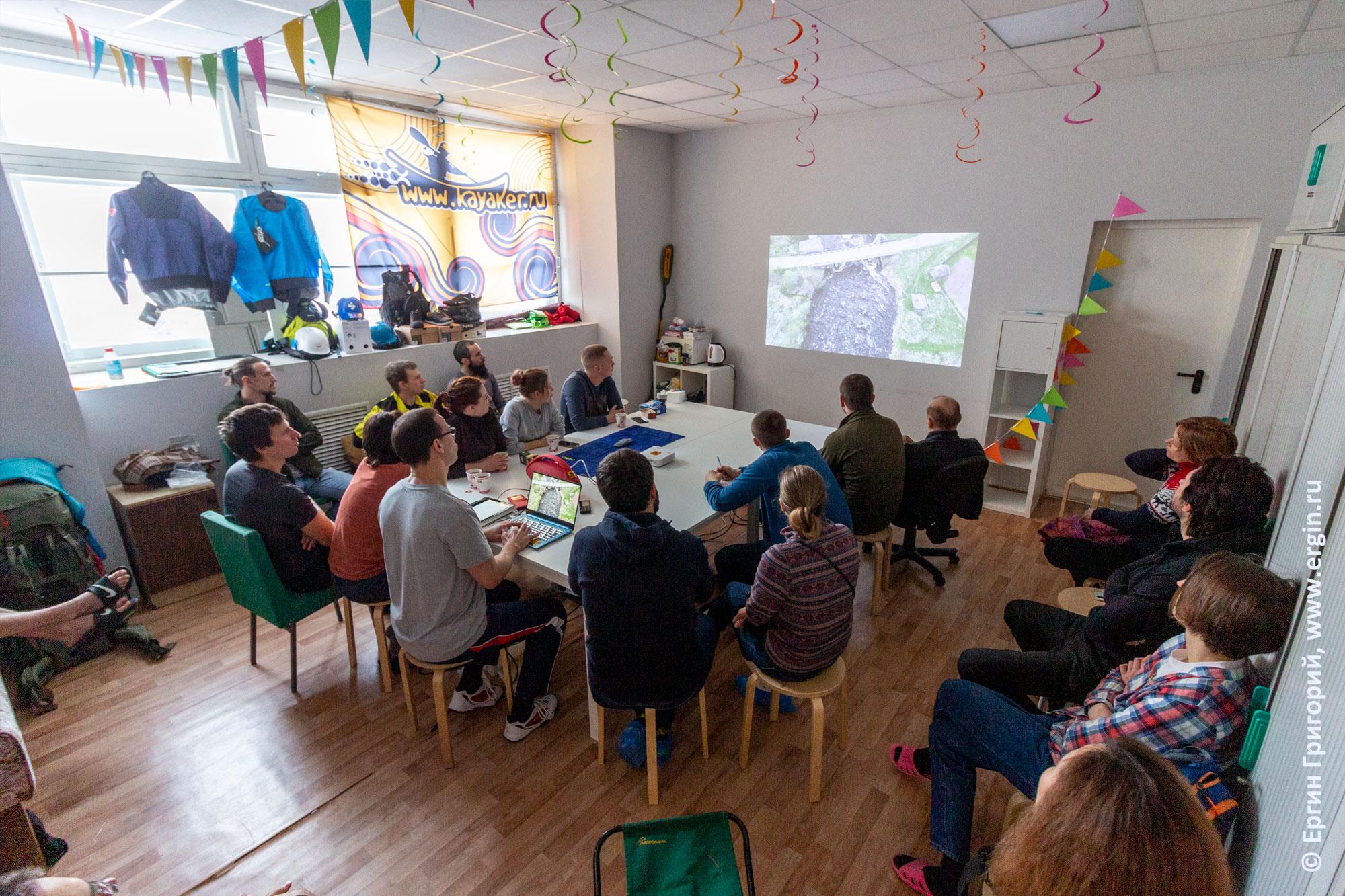 Семинар для каякеров о бурной воде: видеоряд с проектора
