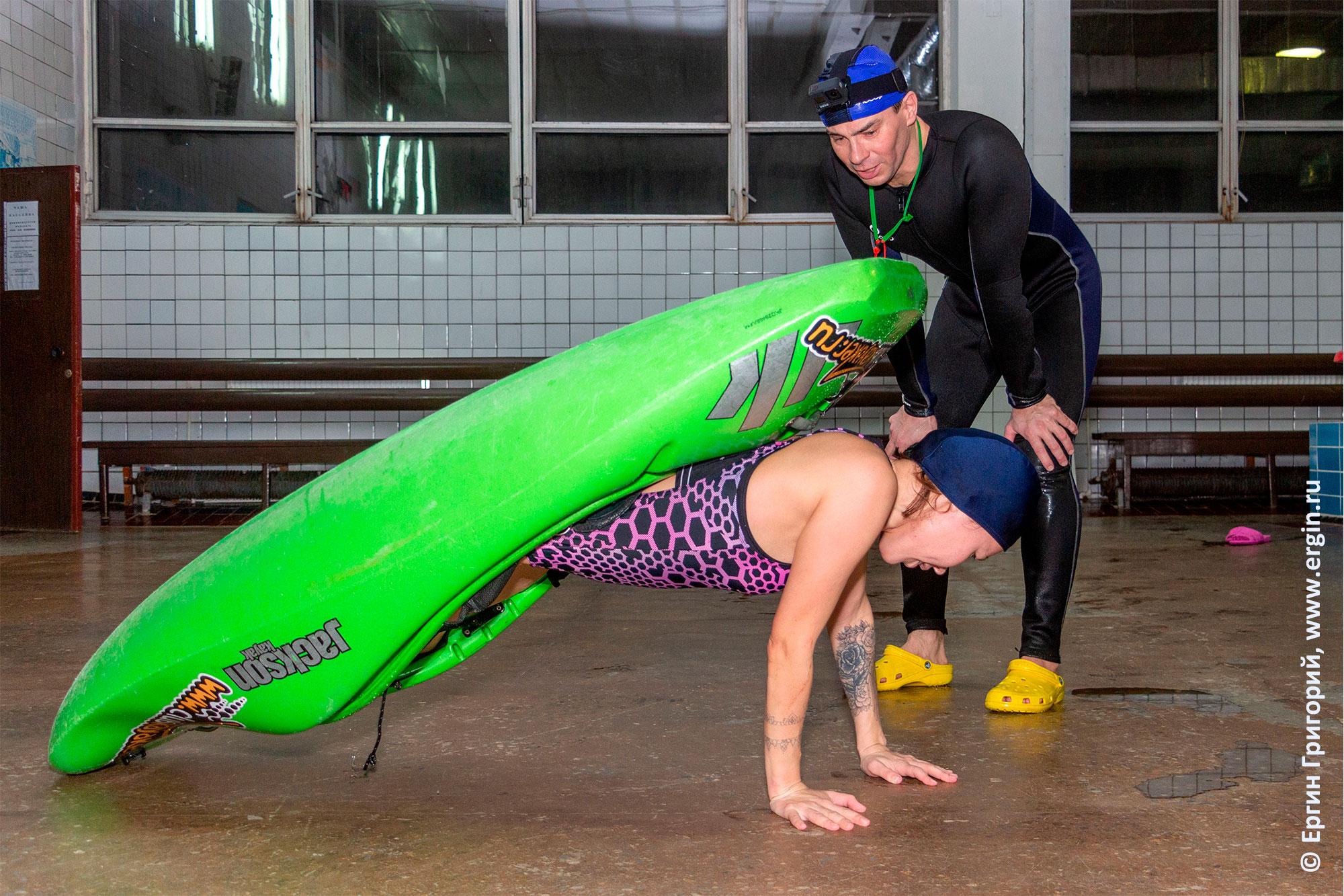 Сухие упражнения с каяком на суше для эскимосского переворота