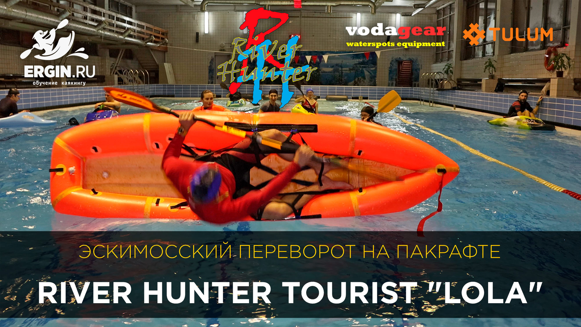 "Эскимосский переворот на пакрафте River Hunter Turist ""Lola"""