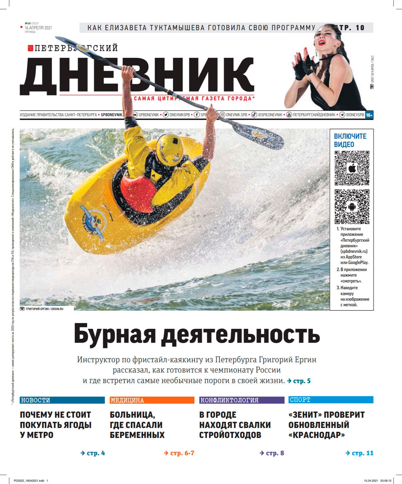 Петербургский дневник, бурная деятельность - статья о каякинге, фристайле на бурной воде