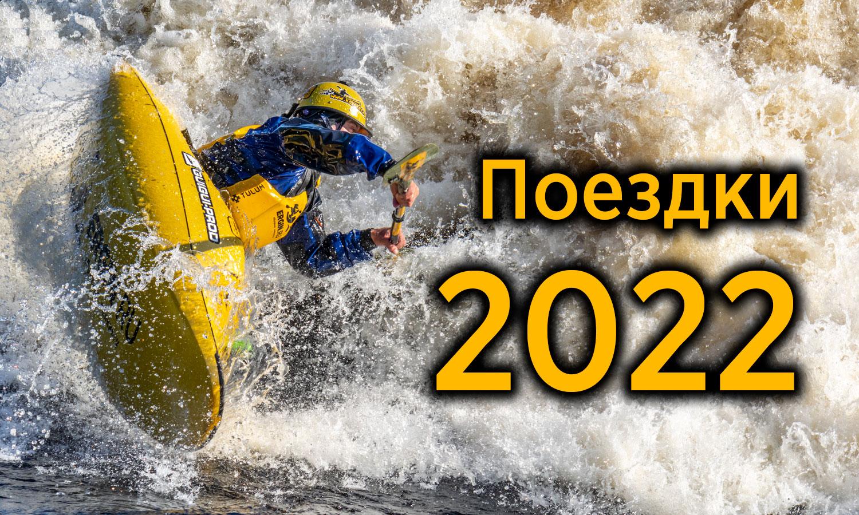 Расписание поездок, связанных с обучением каякингу, фристайлу на бурной воде, эскимосскому перевороту, соревнованиями по фристайл-каякингу